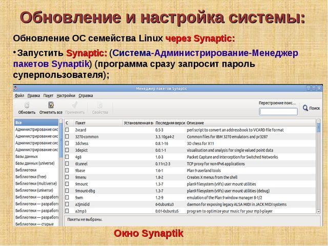 Обновление и настройка системы: Обновление ОС семейства Linux через Synaptic:...