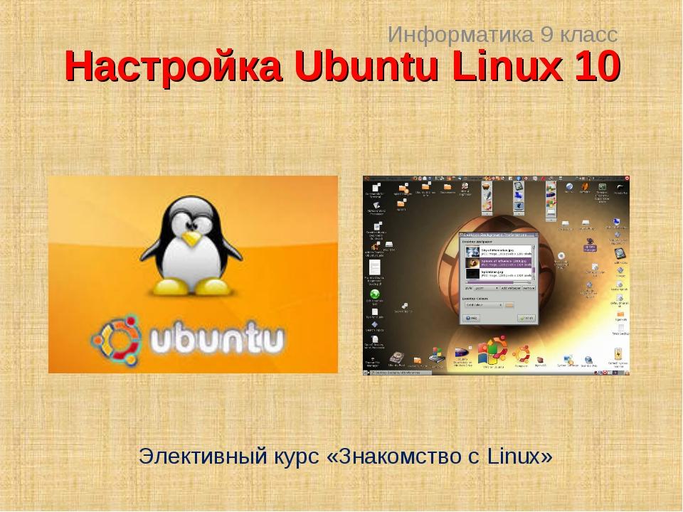 Настройка Ubuntu Linux 10 Информатика 9 класс Элективный курс «Знакомство с L...