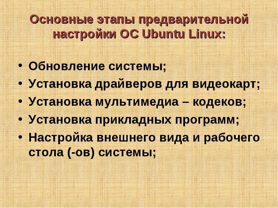 Основные этапы предварительной настройки ОС Ubuntu Linux: Обновление системы;...