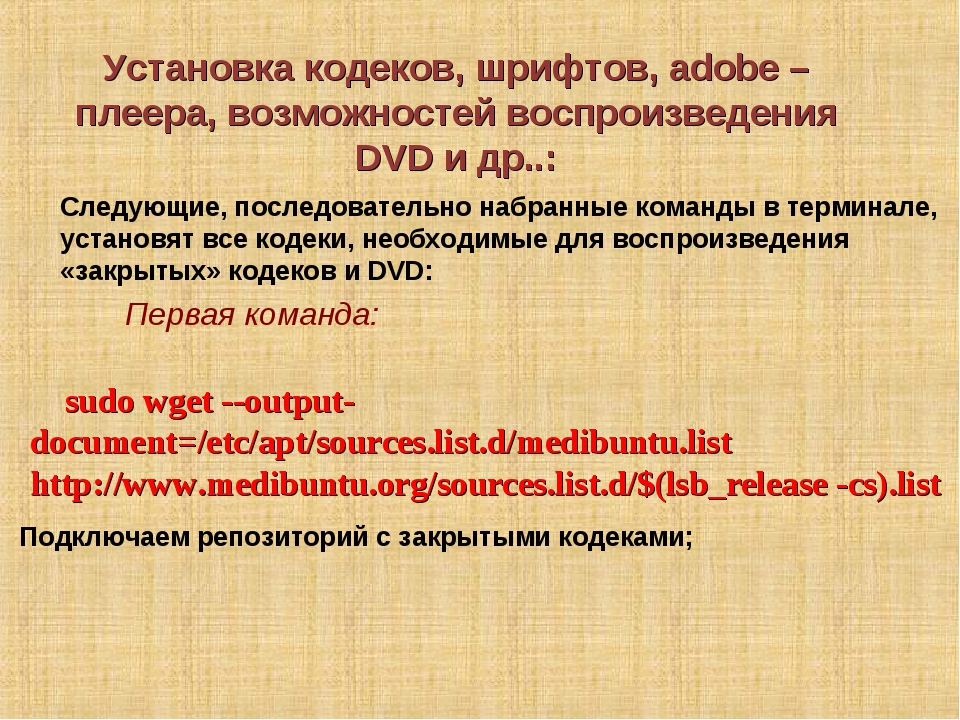 Установка кодеков, шрифтов, adobe – плеера, возможностей воспроизведения DVD...