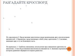 РАЗГАДАЙТЕ КРОССВОРД 1.  3.