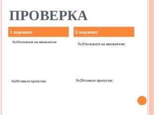 ПРОВЕРКА 1 вариант 2 вариант