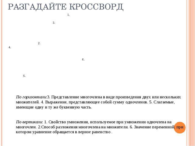 РАЗГАДАЙТЕ КРОССВОРД 1.  3....