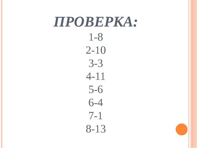 ПРОВЕРКА: 1-8 2-10 3-3 4-11 5-6 6-4 7-1 8-13