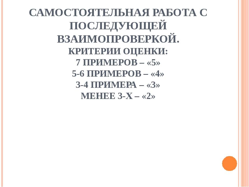 САМОСТОЯТЕЛЬНАЯ РАБОТА С ПОСЛЕДУЮЩЕЙ ВЗАИМОПРОВЕРКОЙ. КРИТЕРИИ ОЦЕНКИ: 7 ПРИМ...