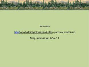Источники http://www.chudesnayastrana.ru/index.htm - рассказы о животных Авт