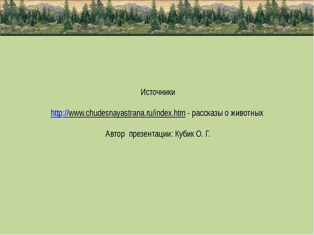 Источники http://www.chudesnayastrana.ru/index.htm - рассказы о животных Авт...
