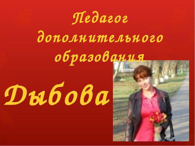 Педагог дополнительного образования Дыбова Лидия Александровна