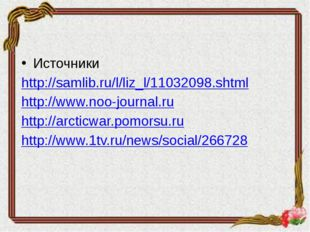 Источники http://samlib.ru/l/liz_l/11032098.shtml http://www.noo-journal.ru h