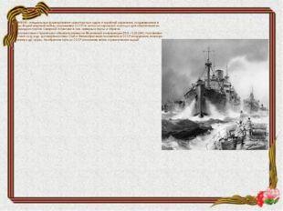 КОНВОИ - специальные формирования транспортных судов и кораблей охранения, со