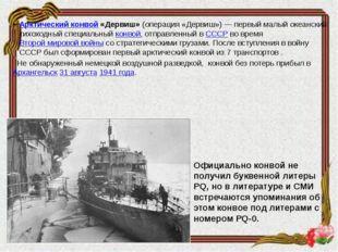 Арктический конвой«Дервиш»(операция «Дервиш»)— первый малый океанский тихо
