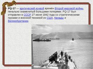 PQ-17—арктический конвойвремёнВторой мировой войны, печально знаменитый б