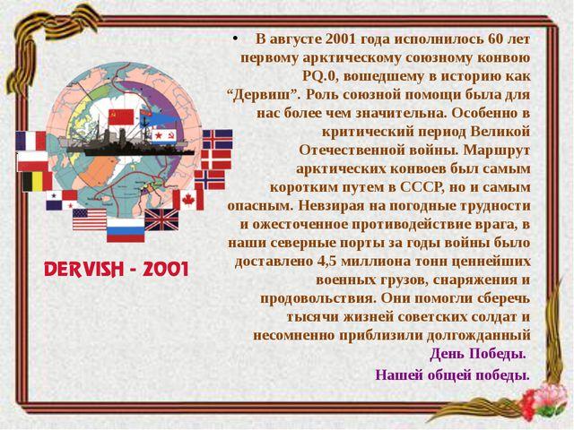 В августе 2001 года исполнилось 60 лет первому арктическому союзному конвою P...