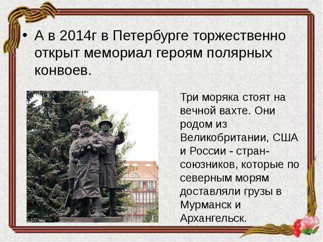 А в 2014г в Петербурге торжественно открыт мемориал героям полярных конвоев....