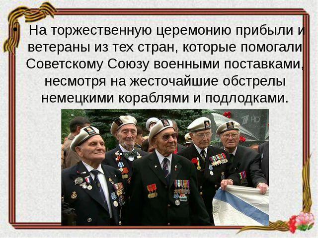 На торжественную церемонию прибыли и ветераны из тех стран, которые помогали...