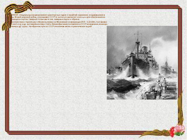 КОНВОИ - специальные формирования транспортных судов и кораблей охранения, со...