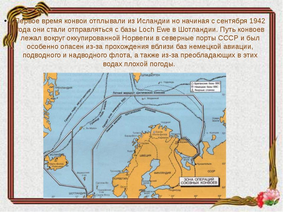 Первое время конвои отплывали из Исландии но начиная с сентября 1942 года они...