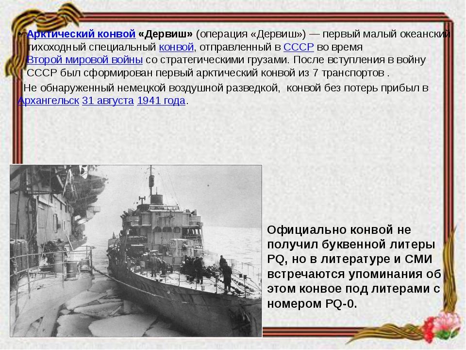 Арктический конвой«Дервиш»(операция «Дервиш»)— первый малый океанский тихо...