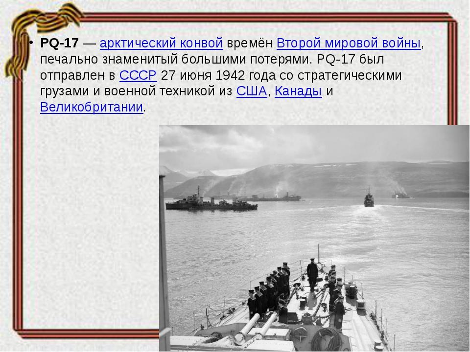 PQ-17—арктический конвойвремёнВторой мировой войны, печально знаменитый б...