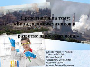 Презентация на тему: «Вклад великих химиков в развитие нашего региона.» Выпо