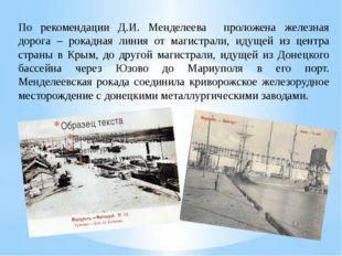 По рекомендации Д.И. Менделеева проложена железная дорога – рокадная линия от