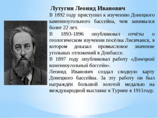 Лутугин Леонид Иванович В 1892 году приступил к изучению Донецкого каменноуг