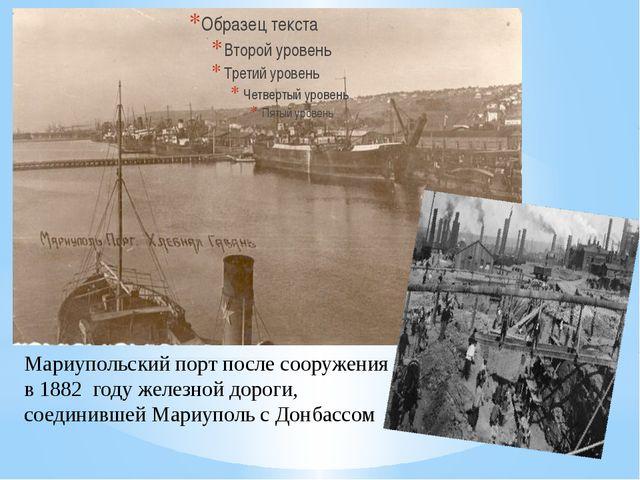 Мариупольский порт после сооружения в 1882 году железной дороги, соединившей...