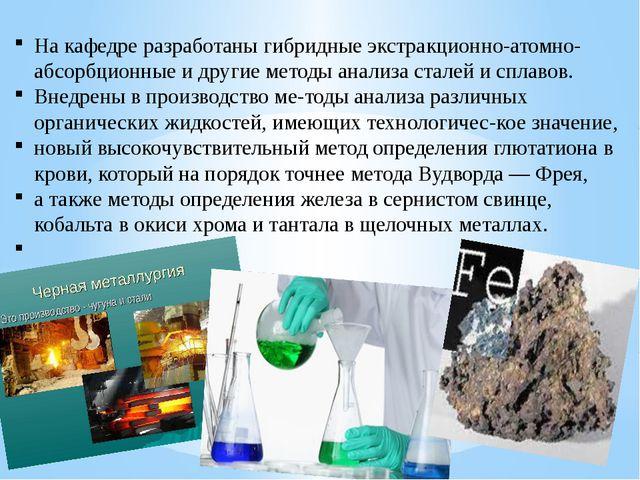 На кафедре разработаны гибридные экстракционно-атомно-абсорбционные и другие...