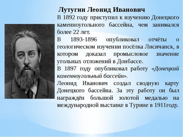 Лутугин Леонид Иванович В 1892 году приступил к изучению Донецкого каменноуг...