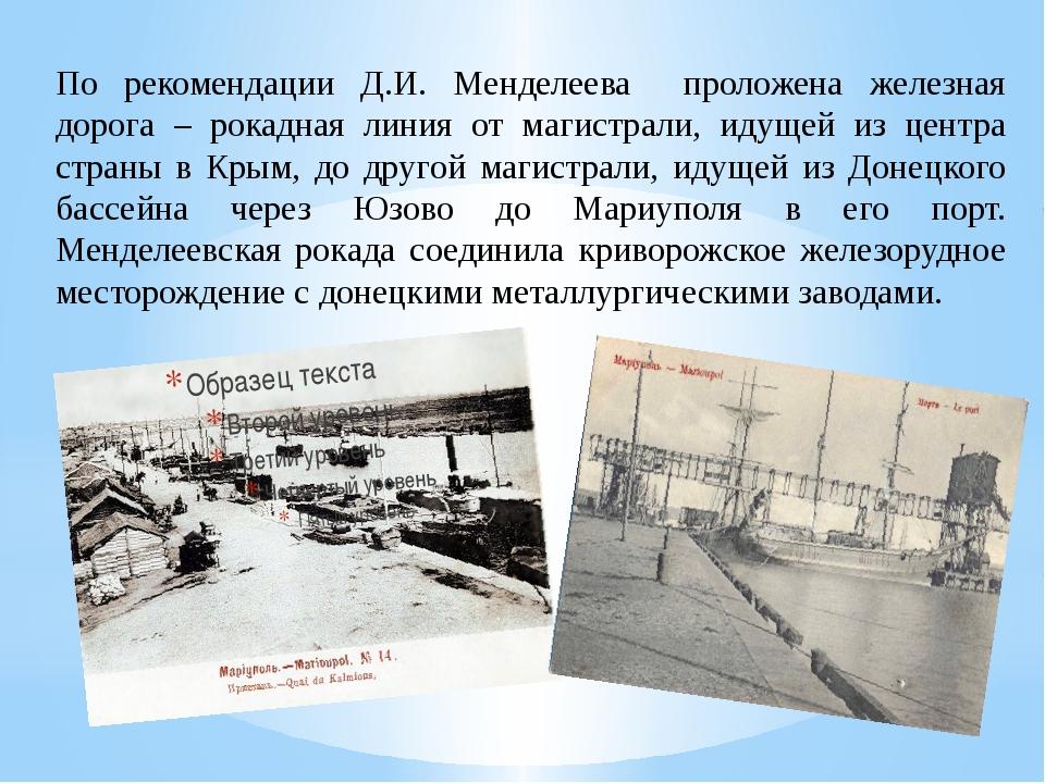 По рекомендации Д.И. Менделеева проложена железная дорога – рокадная линия от...