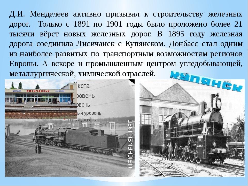 Д.И. Менделеев активно призывал к строительству железных дорог. Только с 1891...