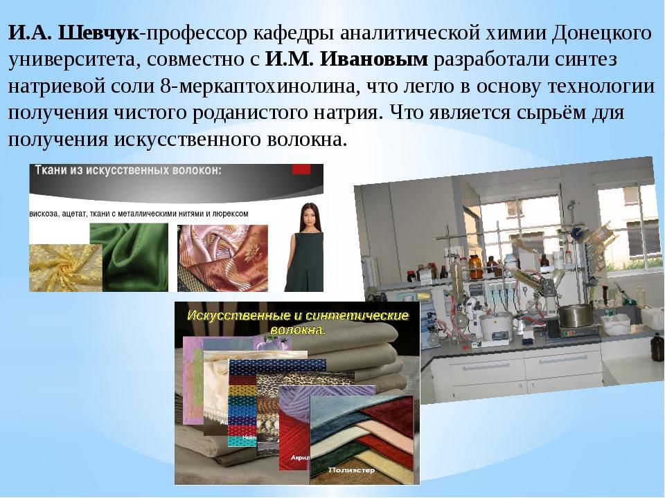 И.А. Шевчук-профессор кафедры аналитической химии Донецкого университета, сов...