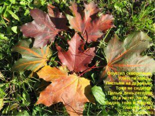 Опустел скворечник, Улетели птицы, Листьям надеревьях Тоже несидится. Целый