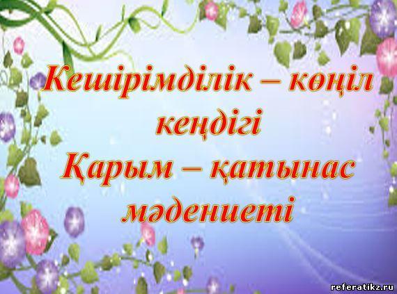 http://referatikz.ru/skrinshot/raznie/32/arym-atynas_m-denieti.jpg