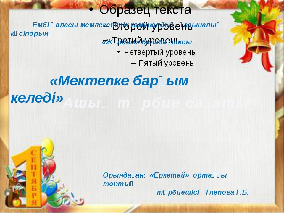Ембі қаласы мемлекеттік камуналдық қазыналық кәсіпорын «Жұлдыз» балабақшасы...