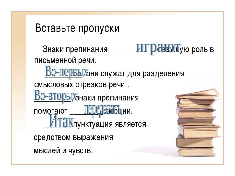 Вставьте пропуски  Знаки препинания ____________ важную роль в письменной ре...