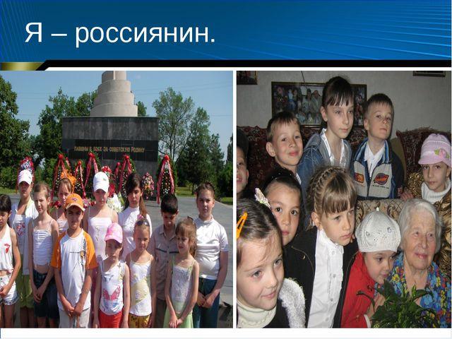 Я – россиянин.