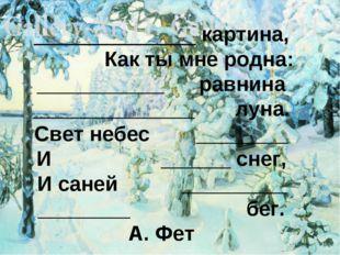 ______________ картина, Как ты мне родна: ___________ равнина ______________