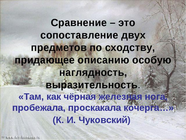 Сравнение – это сопоставление двух предметов по сходству, придающее описанию...
