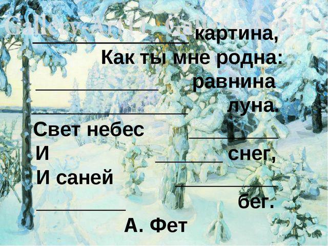 ______________ картина, Как ты мне родна: ___________ равнина ______________...