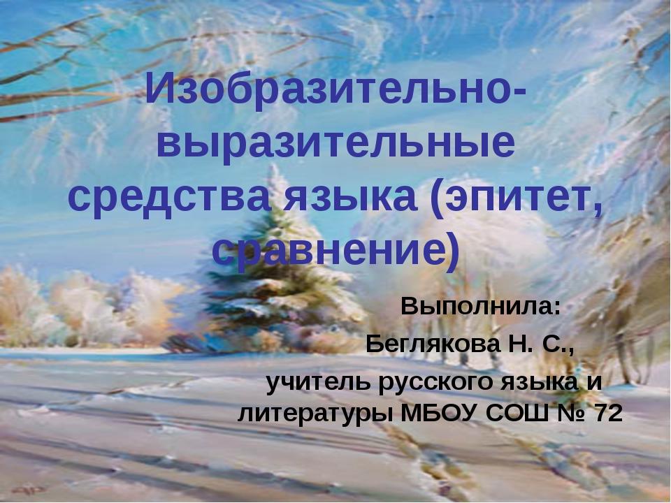 Изобразительно-выразительные средства языка (эпитет, сравнение) Выполнила: Бе...