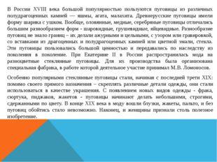 В России XVIII века большой популярностью пользуются пуговицы из различных по