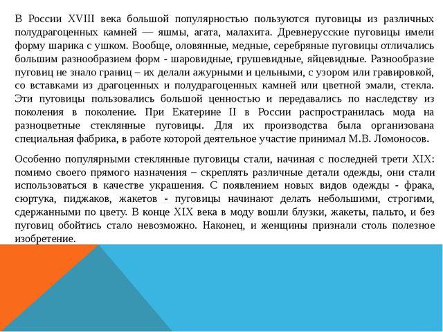 В России XVIII века большой популярностью пользуются пуговицы из различных по...