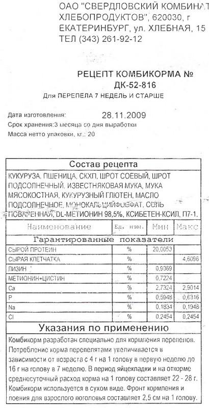C:\Documents and Settings\user\Рабочий стол\перепеловодство\Kombik.jpg
