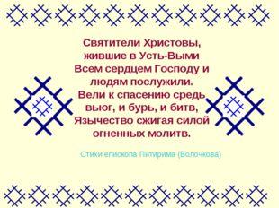Святители Христовы, жившие в Усть-Выми Всем сердцем Господу и людям послужили