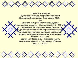 Список литературы Духовная сотница: собрание сочинений Питирима (Волочкова).