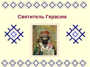 Святитель Герасим