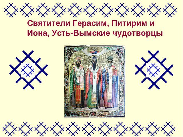 Святители Герасим, Питирим и Иона, Усть-Вымские чудотворцы