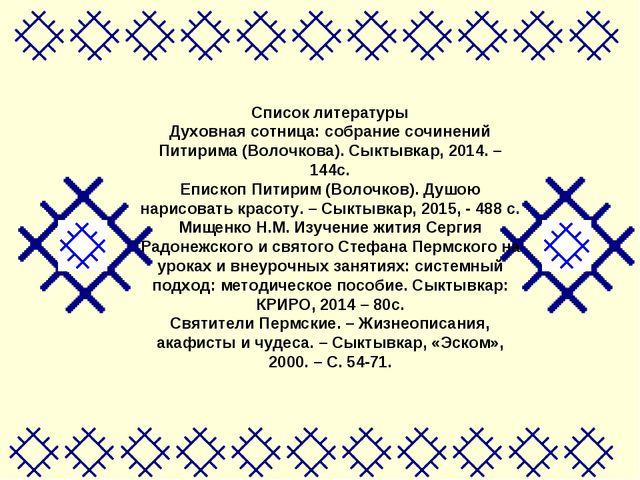 Список литературы Духовная сотница: собрание сочинений Питирима (Волочкова)....