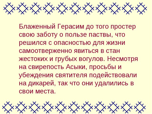 Блаженный Герасим до того простер свою заботу о пользе паствы, что решился с...